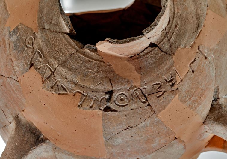 O vasilhame depois de ser restaurado pelos pesquisadores nos laboratórios da Autoridade de Antiguidades de Israel. Esta é a quarta inscrição descoberta até agora que data do século 10 a.C. e faz referência ao Reino de Judá. Foto: Cortesia de Tal Rogovski / reprodução The Jerusalem Post