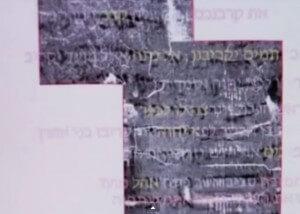 Tecnologia-ajuda-pesquisadores-a-decifrar-um-dos-pergaminhos-hebraicos-mais-antigos-foto2